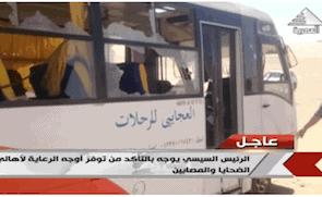 이집트 기독교인 테러